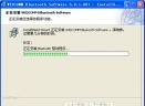 Widcomm (万能的蓝牙驱动)V5.0.1.80 中文正式版