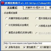 西域华为抢购助手 V1.43 绿色版