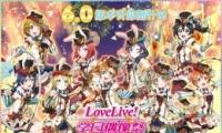 《Love Live! 学园偶像祭》8月9日国服开放6.0新版