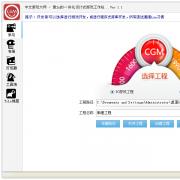 中文游戏大师(独立游戏制作大师) V1.2 绿色版