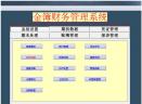 金簿财务软件行政事业版V4.675 官方特别版