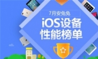 安兔兔7月iOS设备性能榜公布:iPhone X只排第四