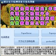 朋友论文检测查重系统 V1.0 免费版