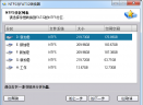 NTFS转FAT32(磁盘格式转换器)V2.0 中文免费版