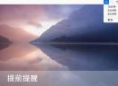 ihourV1.0 Mac版