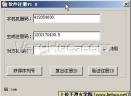 机器码注册机