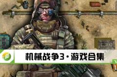 机械战争3·游戏合集