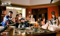 《爱情公寓》电影迅雷高清720p/1080p资源下载