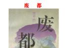 《废都》高清电子书 贾平凹 完整未删版