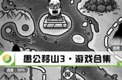 愚公移山3・游�蚝霞�