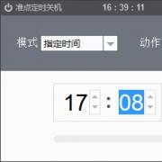 准点定时关机 V1.0.0.8 官方版