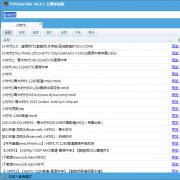 P2pSearcher(ed2k资源搜索工具) V7.0.2 绿色去广告版