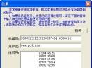 屏幕录像专家V7.5 电脑版