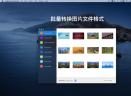 图片格式工厂V3.0 Mac版