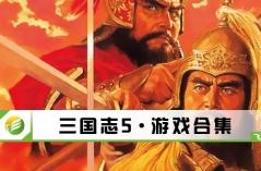 三国志5·游戏88必发网页登入