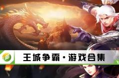 王城争霸・游戏合集