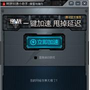 逆战网游加速小助手 V2.0.45.84 最新版