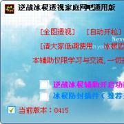 qq逆战冰棂辅助 V0415 免费版