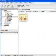 ACDsee破解版 V10.0 简体中文版