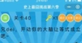 微信史上最�逄粽降诹�季第40关通关攻略