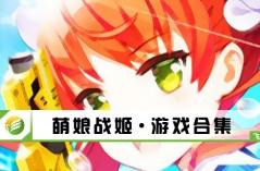 萌娘战姬·游戏合集
