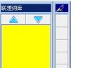 创意笔手写系统V9.0 官方版