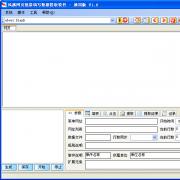 风越网页批量填写数据提取软件 V1.0 绿色版