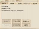 游侠傲剑2辅助V0.2 免费版