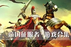 帝国征服者·游戏合集