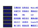 艺雅门户酷站V2.0