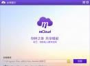 彩云客户端(mcloud网盘)V2.7.0 正式版