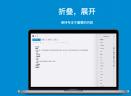 x3笔记V1.0 Mac版