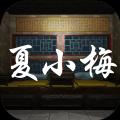 夏小梅 V1.0 苹果版