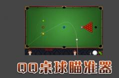 QQ桌球瞄准器合集