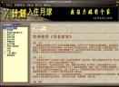 美食家家V1.0 简体中文正式版