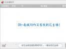 花生棒助手V1.0.0.32513 绿色版