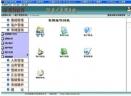 E8客户管理软件V9.57 免费版