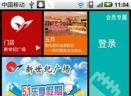 阳光天天购V2.5 安卓版