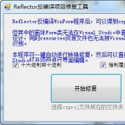 反编译项目修复工具 V1.3 绿色免费版