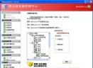 捍卫者usb安全管理系统V5.1.2 官方版
