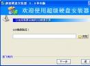 超级硬盘安装器(ISO镜像安装器)V3.0 绿色版