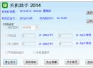 苦菜花关机助手2014V2.9.0.2 绿色免费版