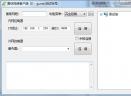 易快网维软件V2.9.2.0 绿色版