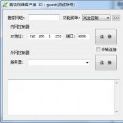 易快网维软件 V2.9.2.0 绿色版