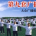 第九套广播体操mp3