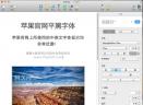 苹果 OS X/ Mac系统字体 / 苹果官网平黑字体