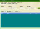 关连安域名工厂V1.0 绿色版