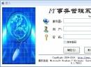 IT事务管理系统2014V2.18 Beta 官方版