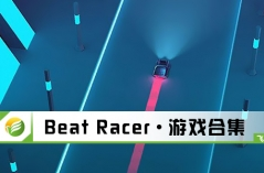 Beat Racer·游戏合集