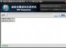 超级巡警之虚拟机自动脱壳机(修正一些不稳定的因素)V1.50绿色免费版
